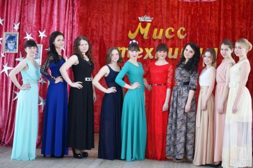 Мисс техникума 2016